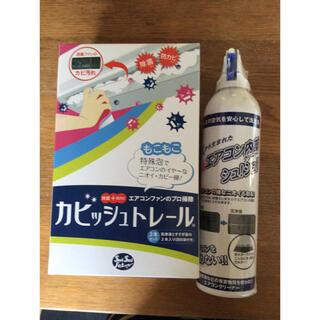 カビッシュトレール &エアコン内部クリーナーシユ!シュ!(洗剤/柔軟剤)