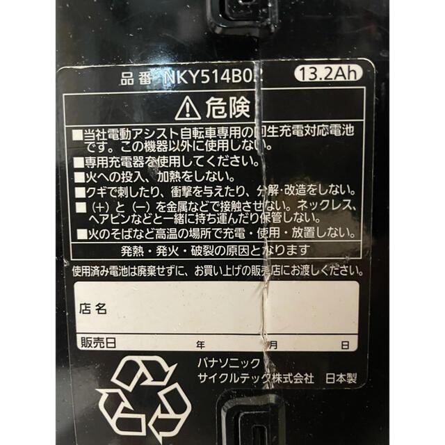 Panasonic(パナソニック)のNKY514B02 長押し4点灯 パナソニック電動自転車バッテリー13.2Ah スポーツ/アウトドアの自転車(パーツ)の商品写真