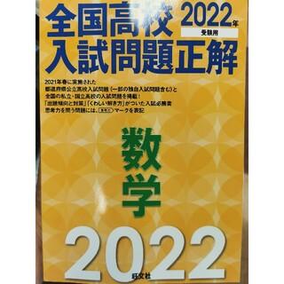 オウブンシャ(旺文社)の新品全国高校入試問題正解数学 2022年受験用(語学/参考書)