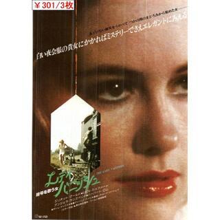 3枚¥301 129「レディ・バニッシュ/暗号を歌う女」映画チラシ・フライヤー(印刷物)