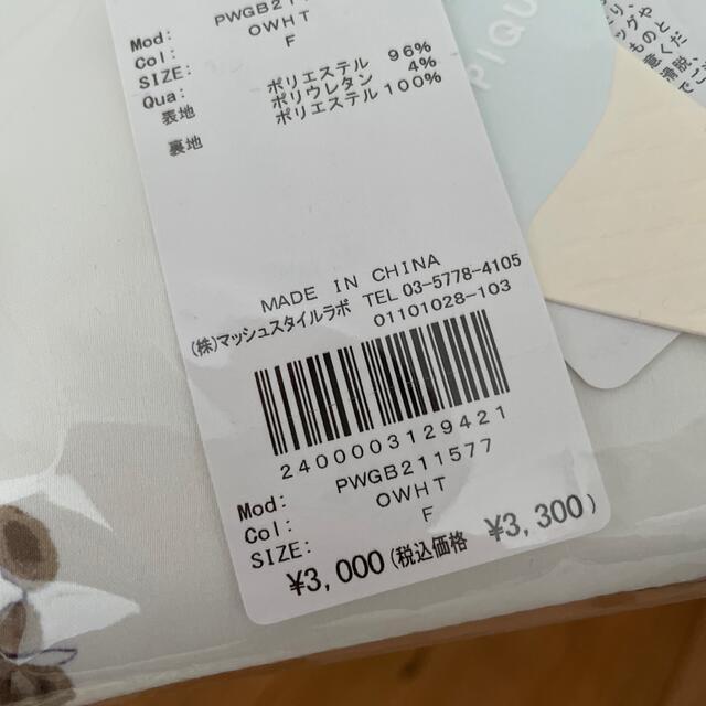 gelato pique(ジェラートピケ)のジェラートピケ コスメポーチ 白 レディースのファッション小物(ポーチ)の商品写真