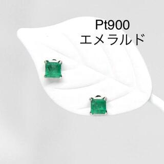 Pt900 エメラルドピアス 計 0.26ct