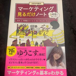宝島社 - 大学4年間のマーケティング見るだけノート