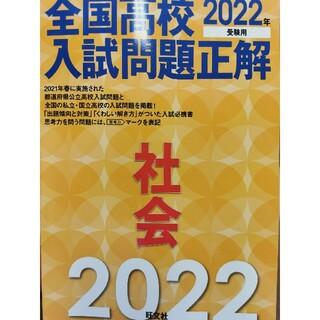 オウブンシャ(旺文社)の新品全国高校入試問題正解社会 2022年受験用(語学/参考書)