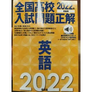 オウブンシャ(旺文社)の全国高校入試問題正解英語 リスニング問題無料音声ダウンロードスマホ・PCで音 2(語学/参考書)