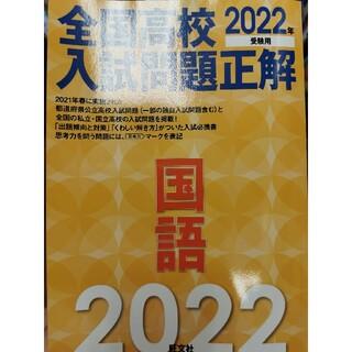 オウブンシャ(旺文社)の新品全国高校入試問題正解国語 2022年受験用(語学/参考書)