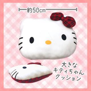 ハローキティ(ハローキティ)の未使用美品 kittyキティちゃんクッション50cm(クッション)