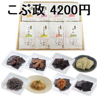 4200円相当 ギフト こぶ政 8袋セット (漬物)