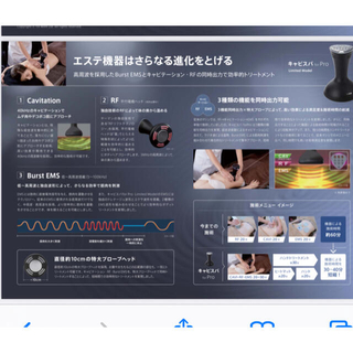 YA-MAN - ヤーマン【新品未使用】キャビスパ for Pro Limited Model