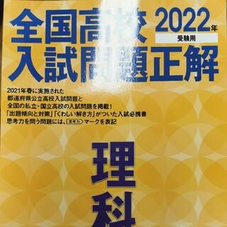 オウブンシャ(旺文社)の新品全国高校入試問題正解理科 2022年受験用(語学/参考書)