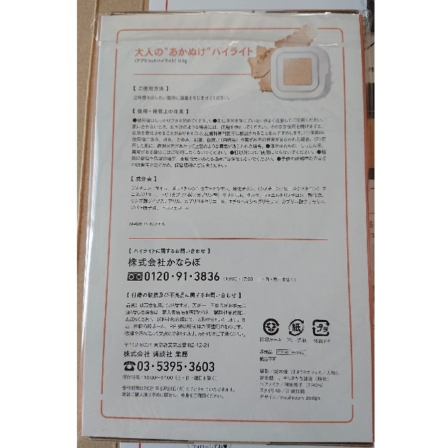 VOCE 9月 付録 コスメ/美容のベースメイク/化粧品(化粧下地)の商品写真