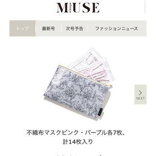 宝島社 - オトナミューズ8月号付録 スナイデルホーム