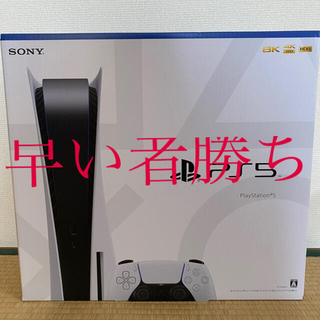 PlayStation - PS5 ディスクドライブ搭載モデル