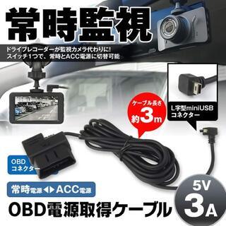 OBD2 ドラレコ用 常時電源取得 12V 5V OBD 変換 ミニUSB