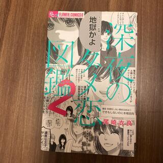 ショウガクカン(小学館)の深夜のダメ恋図鑑 2(その他)