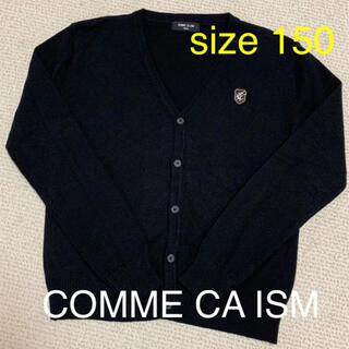 COMME CA ISM - コムサイズム  黒 カーディガン スクールカーディガン 冠婚葬祭 フォーマル