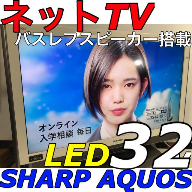 SHARP(シャープ)の【多機能インターネットテレビ】32型 シャープ 液晶テレビ AQUOSアクオス スマホ/家電/カメラのテレビ/映像機器(テレビ)の商品写真