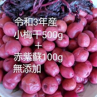 昔ながらの小梅干(500g)+赤紫蘇(100g)  無添加(漬物)