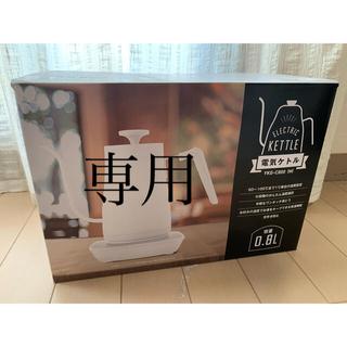 ヤマゼン(山善)の【新品未使用】山善 電気ケトル YKG-C800 白(電気ケトル)