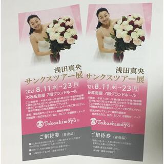 浅田真央サンクスツアー展チケット2枚(その他)