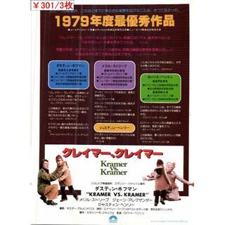 3枚¥301 137「クレイマー、クレイマー」映画チラシ・フライヤー(印刷物)