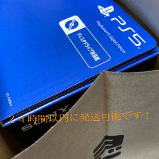 PlayStation - プレステ5 デジタルエディション 新型 CFI-1100B01
