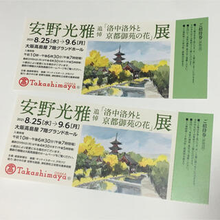 安野光雅「洛中洛外と京都御苑の花」展チケット2枚(その他)