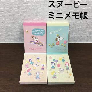 スヌーピー(SNOOPY)のNo.415ミニメモ帳【スヌーピー/Glitter with 】4種類(ノート/メモ帳/ふせん)