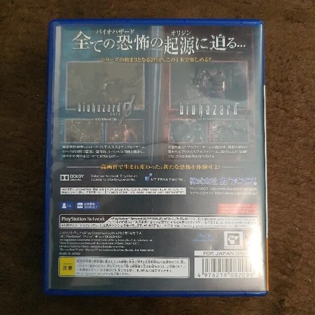 PlayStation4(プレイステーション4)のバイオハザード オリジンズコレクション PS4 エンタメ/ホビーのゲームソフト/ゲーム機本体(家庭用ゲームソフト)の商品写真