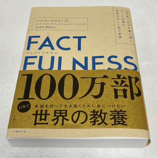 ニッケイビーピー(日経BP)のFACTFULNESS 10の思い込みを乗り越え、データを基に世界を正しく(ビジネス/経済)