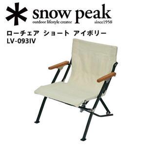 Snow Peak - ◆新品 未開封◆ snowpeak スノーピーク ローチェアショート アイボリー