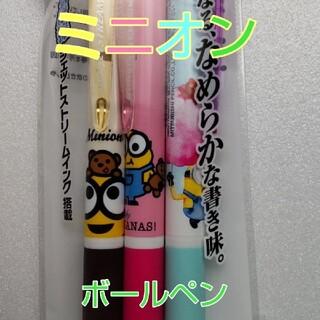 ミニオン - ミニオン ジェットストリーム ボールペン 3本セット