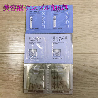 ALBION - エクサージュホワイト 美容液 クリーム ハーバルオイル 6包