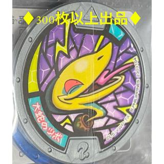 バンダイ(BANDAI)の1〜5枚まで1枚300円 6枚目〜200円 妖怪ウォッチ 妖怪メダル 大蛇のツボ(キャラクターグッズ)