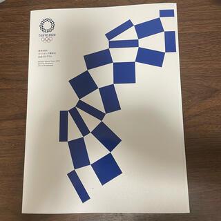 東京2020 オリンピック開会式 公式プログラム(趣味/スポーツ/実用)