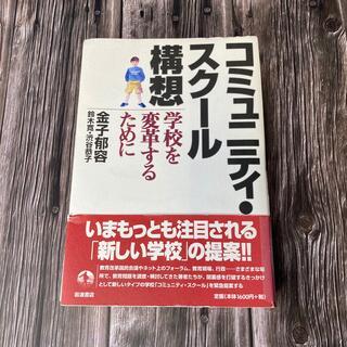 【裁断済】コミュニティ・スク-ル構想 学校を変革するために(人文/社会)
