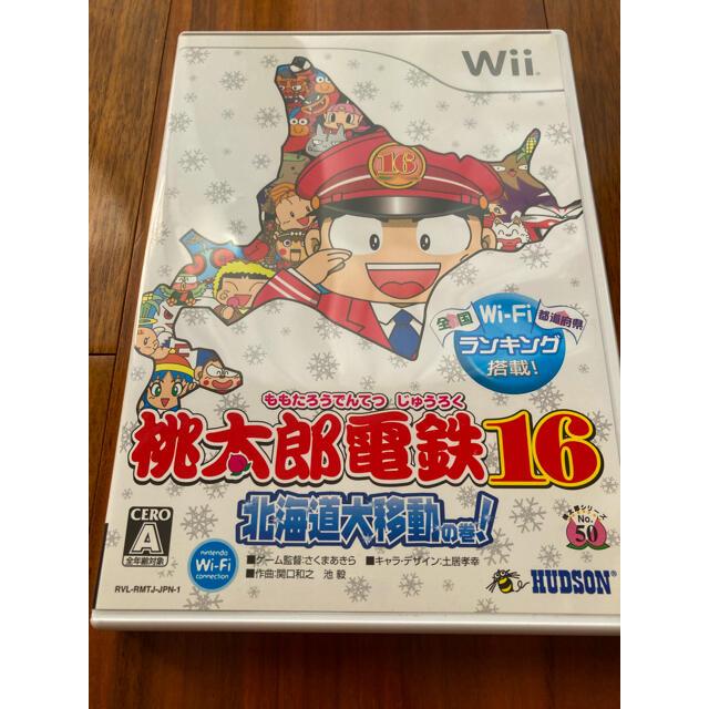 Wii(ウィー)の桃太郎電鉄16  北海道大移動の巻! エンタメ/ホビーのゲームソフト/ゲーム機本体(家庭用ゲームソフト)の商品写真