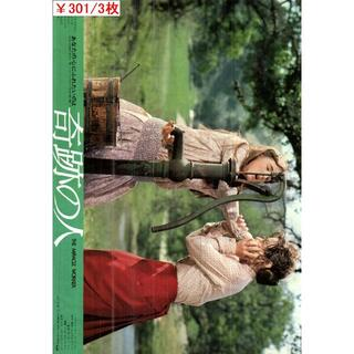 3枚¥301 142「奇跡の人」映画チラシ・フライヤー(印刷物)