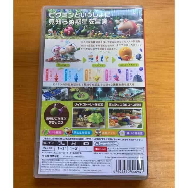 Nintendo Switch(ニンテンドースイッチ)のピクミン 3 DX 任天堂 Nintendo Switch ゲーム ソフト エンタメ/ホビーのゲームソフト/ゲーム機本体(携帯用ゲームソフト)の商品写真