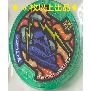 バンダイ(BANDAI)の1〜5枚まで1枚300円 6枚目〜200円 妖怪ウォッチ メダル ノー砂ン丘入道(キャラクターグッズ)
