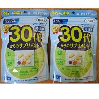 ファンケル(FANCL)のファンケル 30代からのサプリメント男性用(ビタミン)