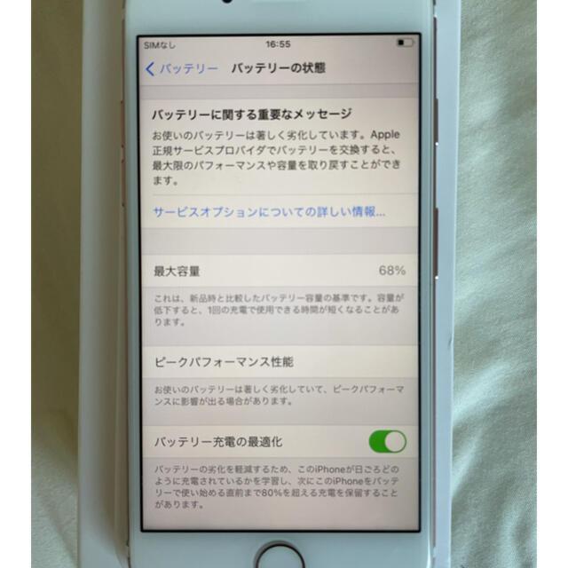 Apple(アップル)のiPhone7 SIMフリー 128GB ローズゴールド スマホ/家電/カメラのスマートフォン/携帯電話(スマートフォン本体)の商品写真