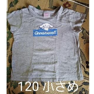 GU - GU シナモン シナモロール 半袖Tシャツ 120 小さめ 110くらい 可愛い