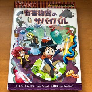 有害物質のサバイバル かがくるbook(絵本/児童書)