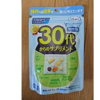 ファンケル(FANCL)のファンケル 「30代からのサプリメント男性用」(ビタミン)