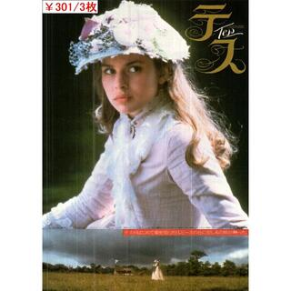 3枚¥301 146「テス」映画チラシ・フライヤー(印刷物)