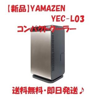 山善 - 【新品】YAMAZEN YEC-L03 コンパクトクーラー