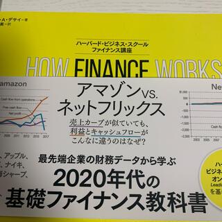 ダイヤモンドシャ(ダイヤモンド社)のHOW FINANCE WORKSハーバード・ビジネス・スクール ファイナンス講(ビジネス/経済)
