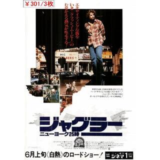 3枚¥301 147「ジャグラー/ニューヨーク25時」映画チラシ・フライヤー(印刷物)