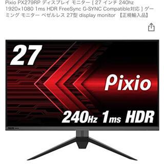 Pixio 240hz 27インチ IPSモニター